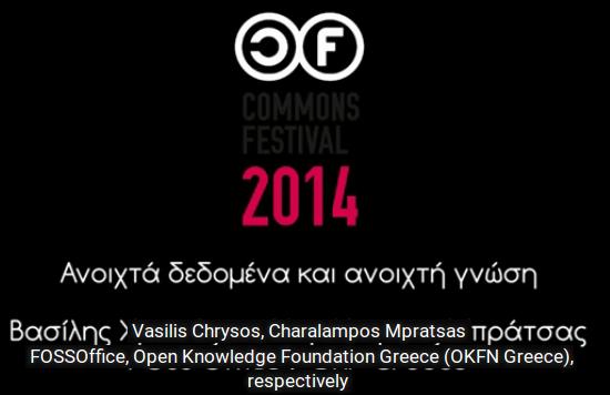 Ανοιχτά δεδομένα και ανοιχτή γνώση – Commonsfest 2014